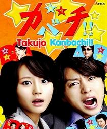 Tokujo Kabachi!!  - Poster / Capa / Cartaz - Oficial 2