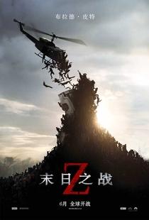 Guerra Mundial Z - Poster / Capa / Cartaz - Oficial 12