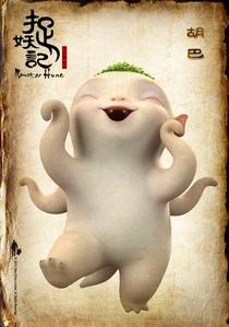 Upa - Meu Monstro Favorito - Poster / Capa / Cartaz - Oficial 12