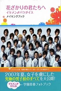 Hanazakari no Kimitachi e - Poster / Capa / Cartaz - Oficial 3