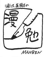 Urasawa Naoki no Manben (1° Temporada) - Poster / Capa / Cartaz - Oficial 1