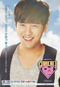 Super Daddy Yul - Poster / Capa / Cartaz - Oficial 6