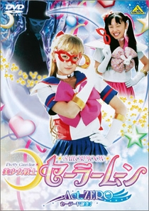 Pretty Guardian Sailor Moon: Act Zero - Poster / Capa / Cartaz - Oficial 1