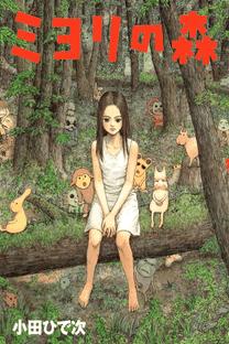 Miyori e a Floresta Mágica - Poster / Capa / Cartaz - Oficial 2