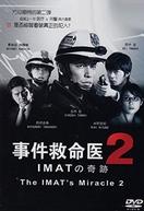 Jiken Kyuumeii 2 ~ IMAT no Kiseki  (事件救命医2~IMATの奇跡~)