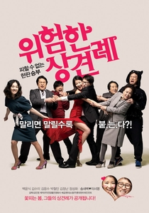 Meet the In-Laws - Poster / Capa / Cartaz - Oficial 3