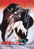 Vampire Hunter D (吸血鬼[バンパイア]ハンターD)
