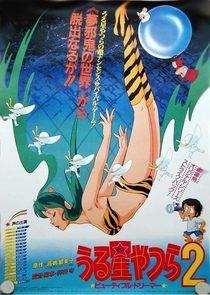 Urusei Yatsura 2 - Beautiful Dreamer - Poster / Capa / Cartaz - Oficial 4