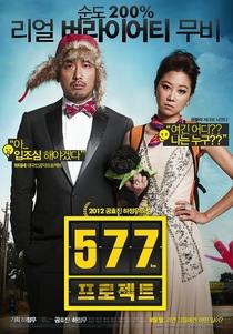 577 Project - Poster / Capa / Cartaz - Oficial 1