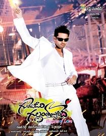 Gunde Jaari Gallanthayyinde - Poster / Capa / Cartaz - Oficial 10