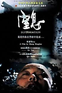 Suffocation - Poster / Capa / Cartaz - Oficial 1