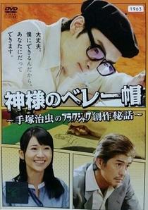 Kamisama no Berebou - Poster / Capa / Cartaz - Oficial 2