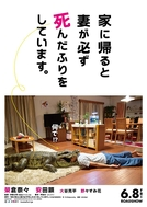 When I Get Home, My Wife Always Pretends to be Dead (家に帰ると妻が必ず死んだふりをしています。)