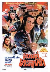 Immortal Warriors  - Poster / Capa / Cartaz - Oficial 1