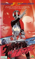 Ultraman vs Kamen Rider (Urutoraman Bui Esu Kamen Raidā)