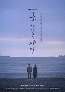 Just Between Lovers - Poster / Capa / Cartaz - Oficial 4