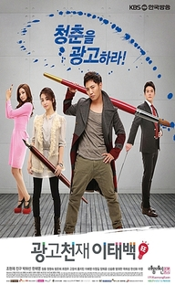 Ad Genius Lee Tae Baek - Poster / Capa / Cartaz - Oficial 3