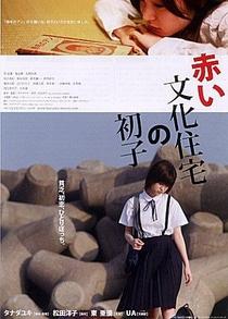 Akai Bunka Jutaku no Hatsuko - Poster / Capa / Cartaz - Oficial 1