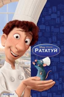 Ratatouille - Poster / Capa / Cartaz - Oficial 5