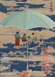 Assunto de Família - Poster / Capa / Cartaz - Oficial 1