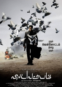 Vishwaroopam - Poster / Capa / Cartaz - Oficial 1