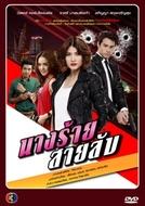 Spy Girl (Nang Rai Sai Lab)