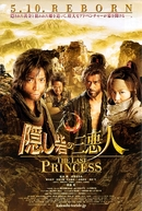 The Last Princess (Kakushi Toride No San Akunin)