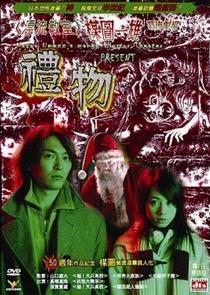 Kazuo Umezu's Horror Theater: Present - Poster / Capa / Cartaz - Oficial 1