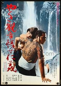 Yakuza Goddess: Lust and Honor - Poster / Capa / Cartaz - Oficial 1
