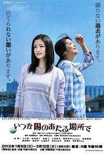 Itsuka Hi no Ataru Basho de - Poster / Capa / Cartaz - Oficial 2