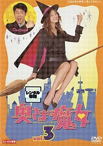 Bewitched in Tokyo - Poster / Capa / Cartaz - Oficial 3