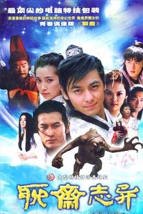 Liao Zhai Zhi Yi - Poster / Capa / Cartaz - Oficial 2