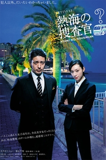 Atami no Sousakan - Poster / Capa / Cartaz - Oficial 3