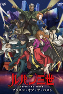Lupin III: Prison of the Past - Especial (ルパン三世 プリズン・オブ・ザ・パスト)