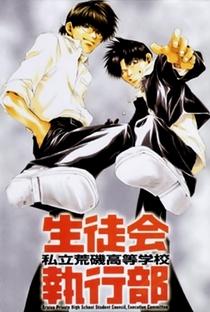 Shiritsu Araiso Koutougakkou Seitokai Shikkoubu - Poster / Capa / Cartaz - Oficial 3
