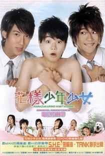 Hanazakarino Kimitachihe - Poster / Capa / Cartaz - Oficial 6