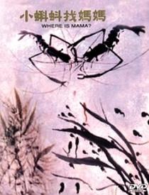 Where is Mama? - Poster / Capa / Cartaz - Oficial 1
