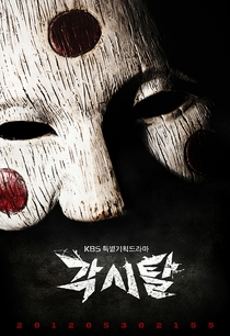 Bridal Mask - Poster / Capa / Cartaz - Oficial 6
