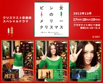 Pin Onna no Merry Christma - Poster / Capa / Cartaz - Oficial 1
