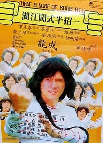 O Invencível do Kung Fu - Poster / Capa / Cartaz - Oficial 3