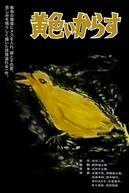 O Corvo Amarelo (黄色いからす)