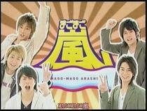 Mago Mago Arashi - Poster / Capa / Cartaz - Oficial 1