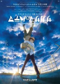Sakasama no Patema - Poster / Capa / Cartaz - Oficial 4