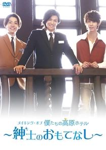 Bokutachi No Kougen Hoteru - Poster / Capa / Cartaz - Oficial 2
