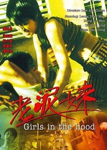 Girls in the Hood - Poster / Capa / Cartaz - Oficial 1