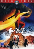 The Fantastic Magic Baby (Hong hai er)