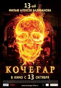O Foguista - Poster / Capa / Cartaz - Oficial 1
