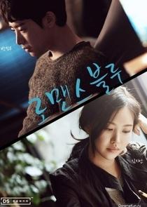 Romance Blue - Poster / Capa / Cartaz - Oficial 1