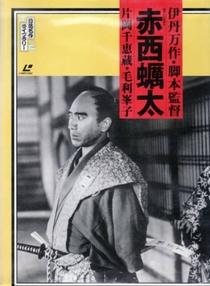 Akanishi Kakita - Poster / Capa / Cartaz - Oficial 1