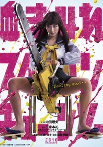 Chimamire Sukeban Chainsaw - Poster / Capa / Cartaz - Oficial 1